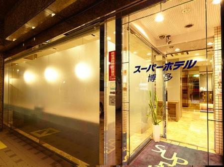 博多超級酒店 (Super Hotel Hakata)   日本福岡縣福岡市博多區照片