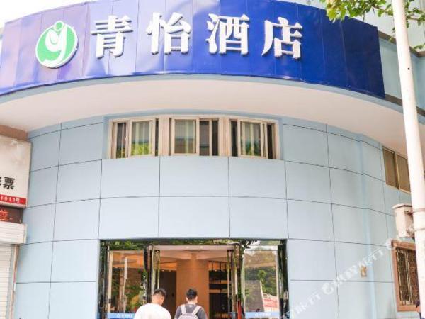 Hefei Qingyi Hotel Hefei