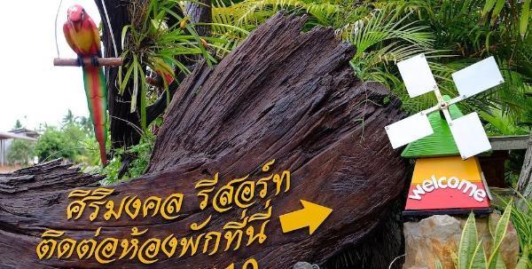 Sirimongkol Resort Surat Thani